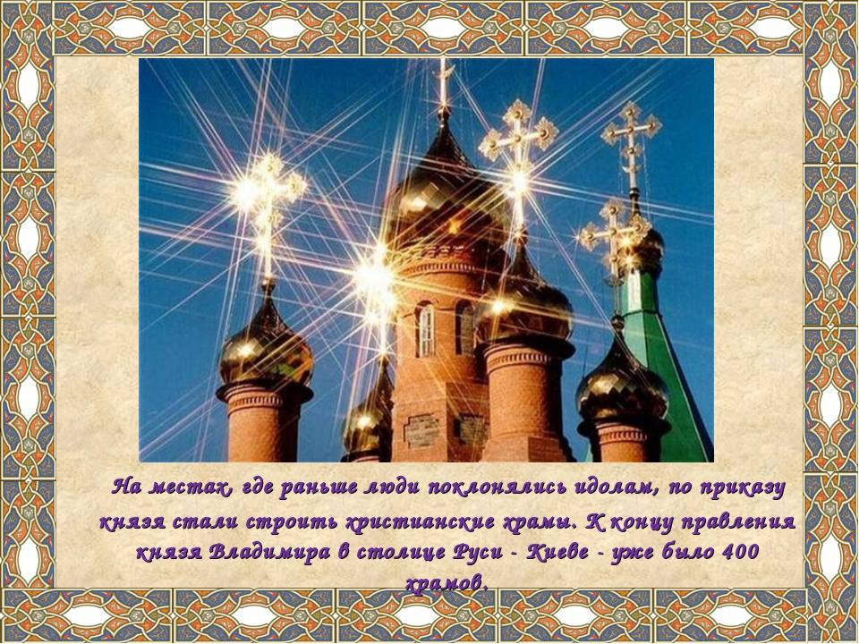 На местах, где раньше люди поклонялись идолам, по приказу князя стали строит...