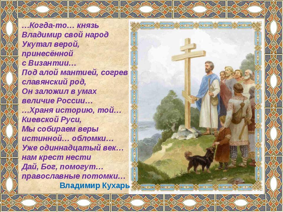 …Когда-то… князь Владимир свой народ Укутал верой, принесённой сВизантии… По...
