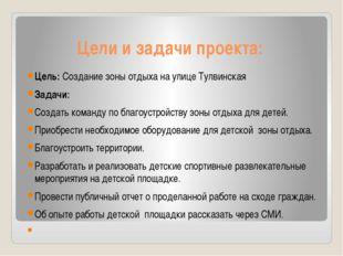 Цели и задачи проекта: Цель: Создание зоны отдыха на улице Тулвинская Задачи: