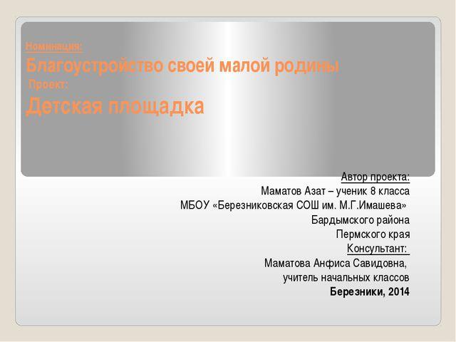 Номинация: Благоустройство своей малой родины Проект: Детская площадка Автор...