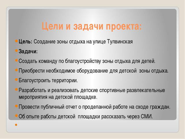 Цели и задачи проекта: Цель: Создание зоны отдыха на улице Тулвинская Задачи:...