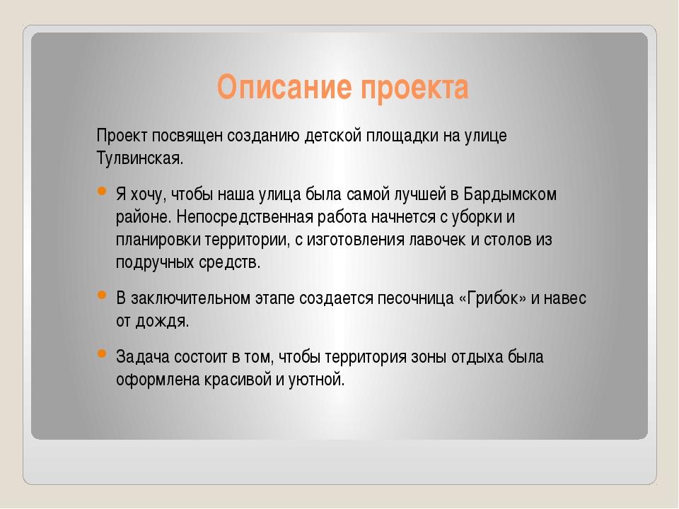 Описание проекта Проект посвящен созданию детской площадки на улице Тулвинска...