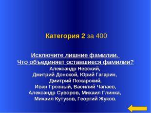 Исключите лишние фамилии. Что объединяет оставшиеся фамилии? Александр Невски
