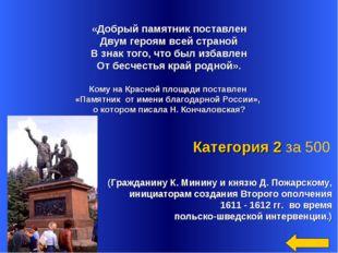 «Добрый памятник поставлен Двум героям всей страной В знак того, что был изб