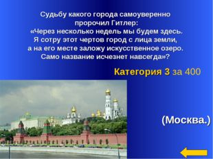 Судьбу какого города самоуверенно пророчил Гитлер: «Через несколько недель м