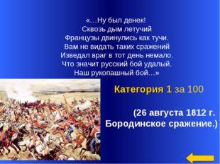 (26 августа 1812 г. Бородинское сражение.) Категория 1 за 100 «…Ну был денек