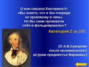 О ком сказала Екатерина II: «Вы знаете, что я без очереди не произвожу в чин