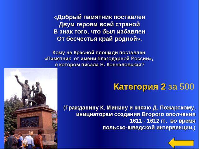 «Добрый памятник поставлен Двум героям всей страной В знак того, что был изб...