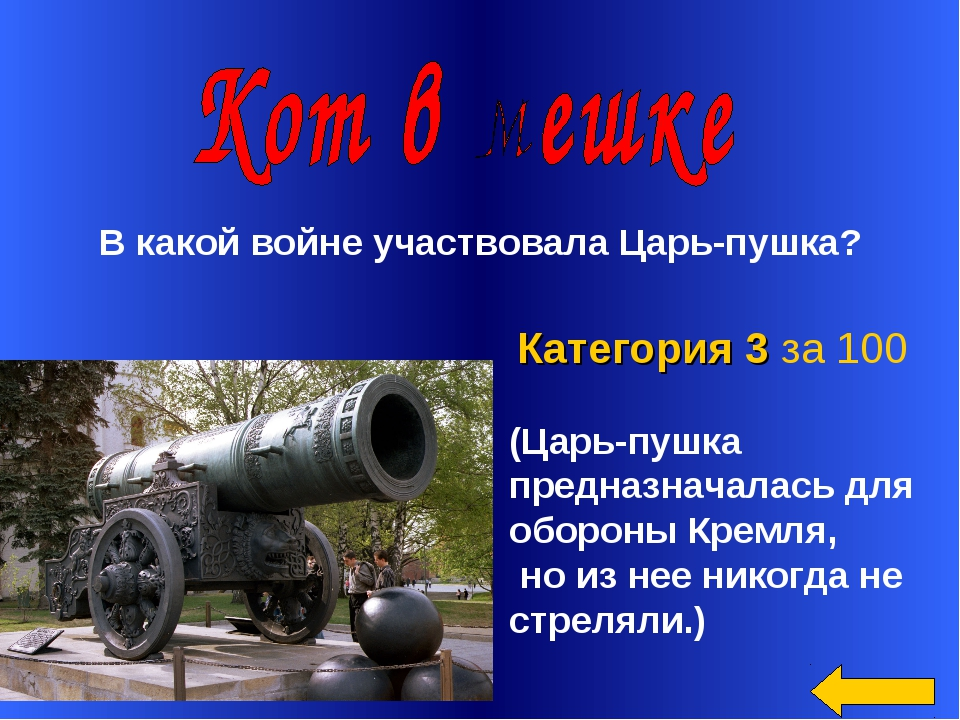 Категория 3 за 100 В какой войне участвовала Царь-пушка? (Царь-пушка предназ...