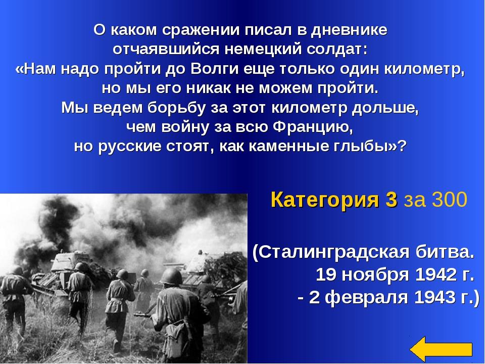 О каком сражении писал в дневнике отчаявшийся немецкий солдат: «Нам надо про...