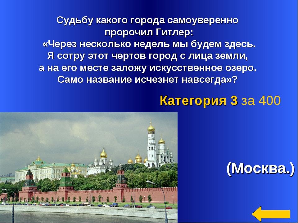 Судьбу какого города самоуверенно пророчил Гитлер: «Через несколько недель м...
