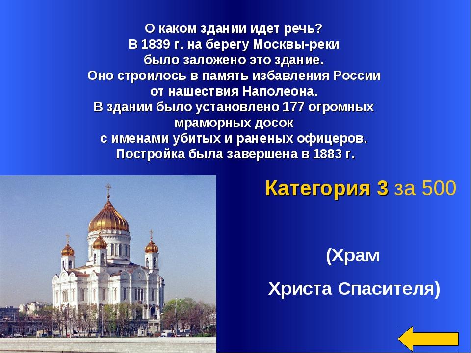 О каком здании идет речь? В 1839 г. на берегу Москвы-реки было заложено это з...
