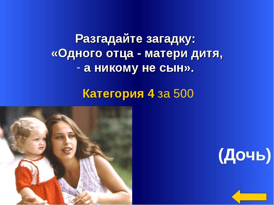Разгадайте загадку: «Одного отца - матери дитя, а никому не сын». (Дочь) Кат...