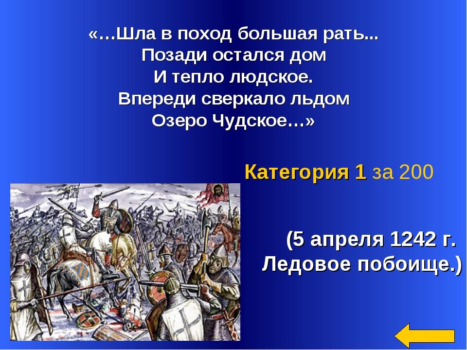 «…Шла в поход большая рать... Позади остался дом И тепло людское. Впереди св...