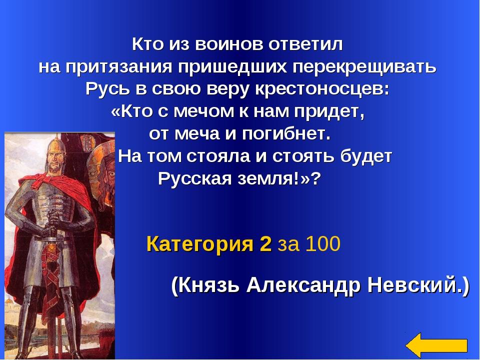 Кто из воинов ответил на притязания пришедших перекрещивать Русь в свою веру...