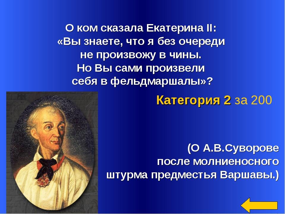 О ком сказала Екатерина II: «Вы знаете, что я без очереди не произвожу в чин...