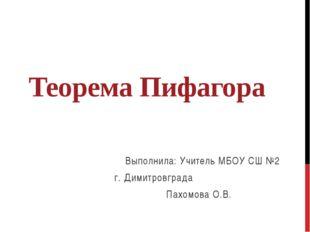 Теорема Пифагора Выполнила: Учитель МБОУ СШ №2 г. Димитровграда Пахомова О.В.