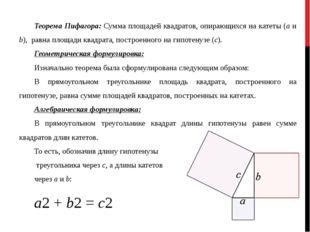 Теорема Пифагора: Сумма площадей квадратов, опирающихся на катеты (a и b), ра