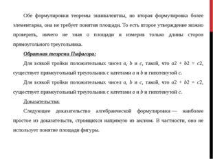 Обе формулировки теоремы эквивалентны, но вторая формулировка более элементар