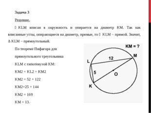 Задача 3 Решение. ∠KLM вписан в окружность и опирается на диаметр KM. Так как