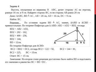 Задача 4 Высота, опущенная из вершины В АВС, делит сторону АС на отрезки, рав