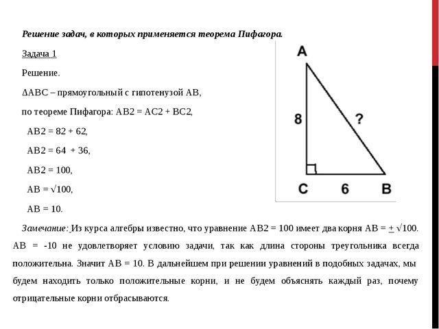 Решение задач, в которых применяется теорема Пифагора. Задача 1 Решение. ∆АВС...