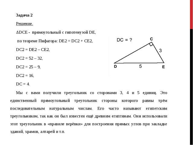 Задача 2 Решение. ∆DCE - прямоугольный с гипотенузой DE, по теореме Пифагора:...
