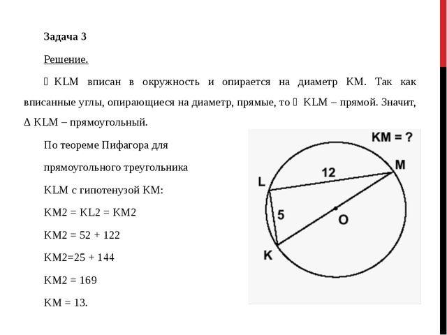 Задача 3 Решение. ∠KLM вписан в окружность и опирается на диаметр KM. Так как...