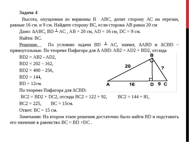 Задача 4 Высота, опущенная из вершины В АВС, делит сторону АС на отрезки, рав...