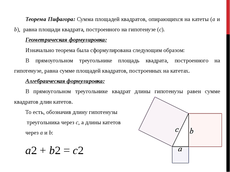 Теорема Пифагора: Сумма площадей квадратов, опирающихся на катеты (a и b), ра...