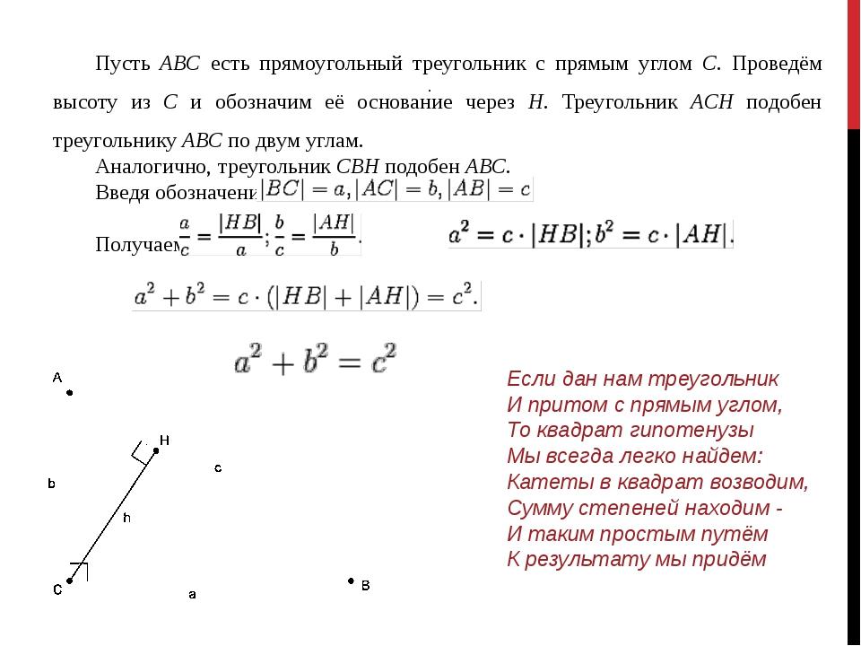 Пусть ABC есть прямоугольный треугольник с прямым углом C. Проведём высоту из...