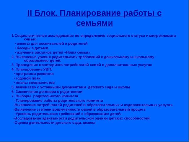 II Блок. Планирование работы с семьями 1.Социологическое исследование по опре...