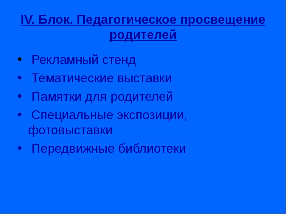 IV. Блок. Педагогическое просвещение родителей Рекламный стенд Тематические в...