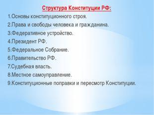 Структура Конституции РФ: 1.Основы конституционного строя. 2.Права и свободы