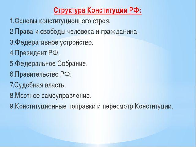 Структура Конституции РФ: 1.Основы конституционного строя. 2.Права и свободы...