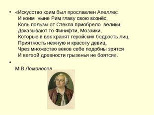 «Искусство коим был прославлен Апеллес И коим ныне Рим главу свою вознёс,