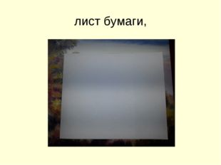 лист бумаги,