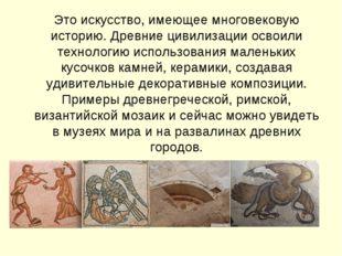 Это искусство, имеющее многовековую историю. Древние цивилизации освоили техн