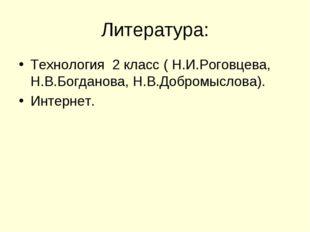Литература: Технология 2 класс ( Н.И.Роговцева, Н.В.Богданова, Н.В.Добромысло