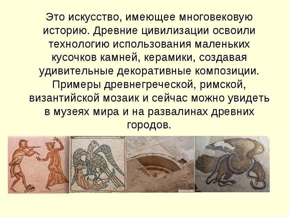 Это искусство, имеющее многовековую историю. Древние цивилизации освоили техн...