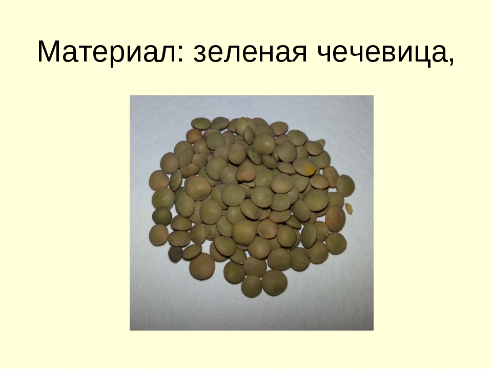 Материал: зеленая чечевица,