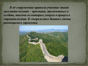 В её сооружении приняли участие свыше миллиона человек – крестьян, заключен
