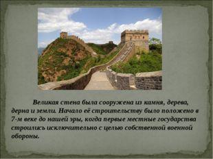 Великая стена была сооружена из камня, дерева, дерна и земли. Начало её стро