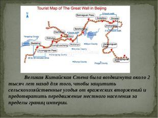 Великая Китайская Стена была воздвигнута около 2 тысяч лет назад для того,