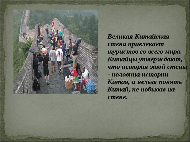 Великая Китайская стена привлекает туристов со всего мира. Китайцы утверждают...