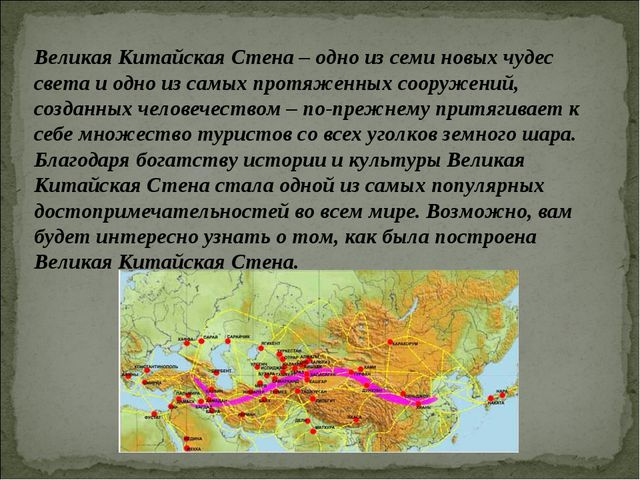 Великая Китайская Стена – одно из семи новых чудес света и одно из самых про...