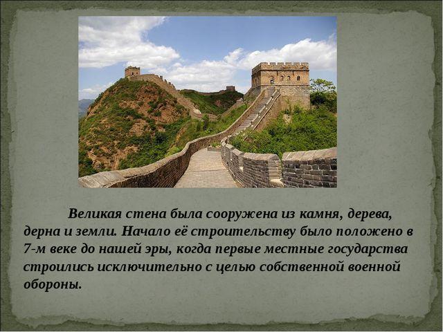 Великая стена была сооружена из камня, дерева, дерна и земли. Начало её стро...