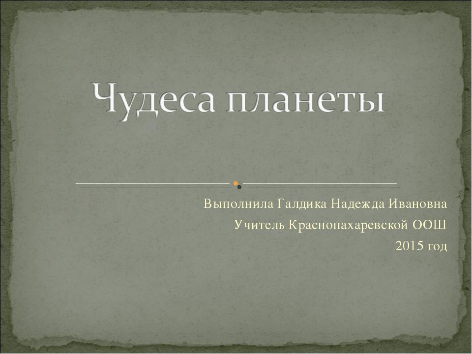 Выполнила Галдика Надежда Ивановна Учитель Краснопахаревской ООШ 2015 год