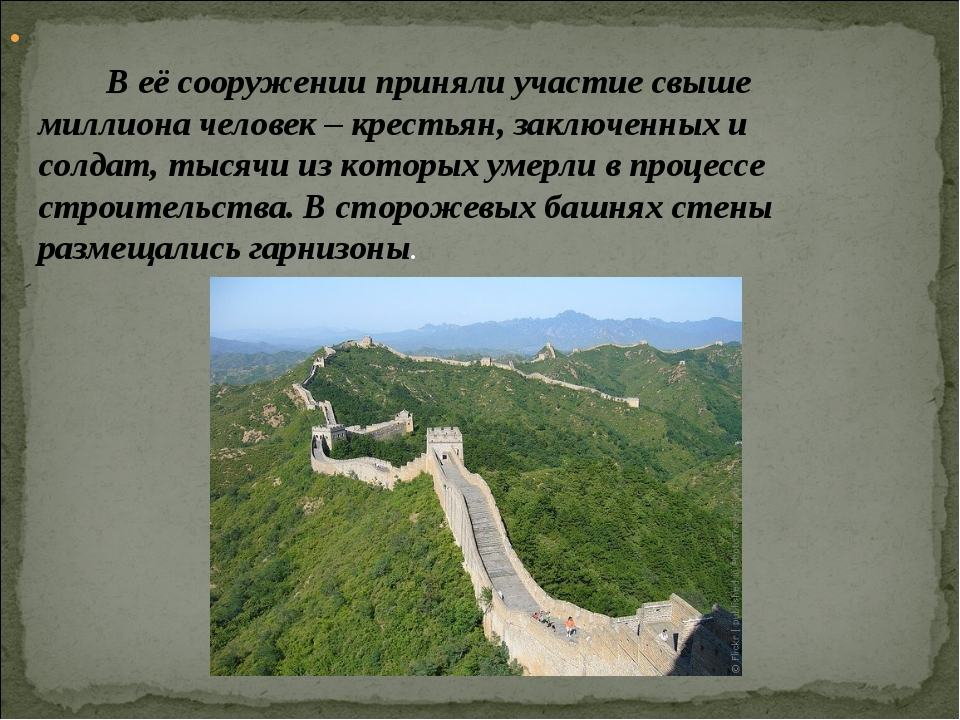 В её сооружении приняли участие свыше миллиона человек – крестьян, заключен...