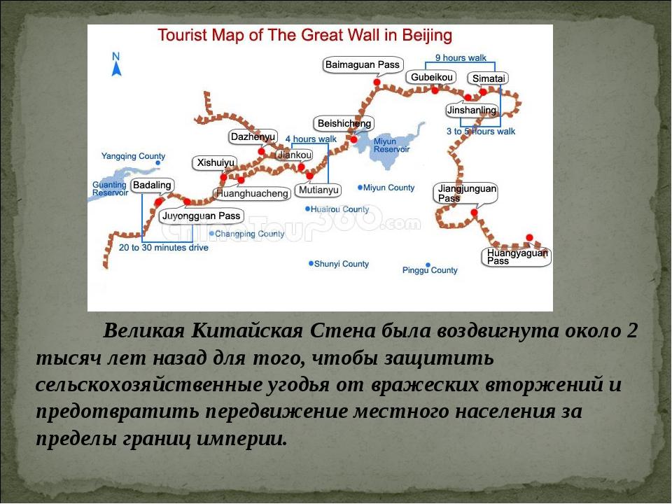 Великая Китайская Стена была воздвигнута около 2 тысяч лет назад для того,...